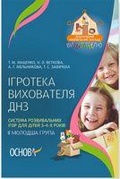 Ігротека вихователя ДНЗ. Система розвивальних ігор для дітей 3–4-х років (ІІ молодша група)