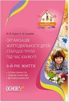 Організація життєдіяльності дітей старшої групи під час канікул. 6-й рік життя