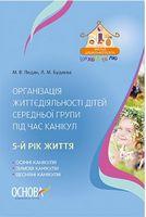 Організація життєдіяльності дітей середньої групи під час канікул. 5-й рік життя