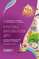 Ігротека вихователя ДНЗ. Система розвивальних ігор для дітей 4–5-ти років (середняа група)