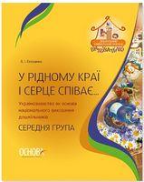 У рідному краї і серце співає... Українознавство як основа національного виховання дошкільників. Середня група