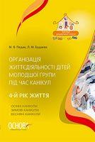Організація життєдіяльності дітей молодшої групи під час канікул. 4-й рік життя