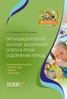 Організація роботи закладу дошкільної освіти в літній оздоровчий період