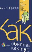 Для турботливих батьків. Как обнять кактус? Книга для родителей, которые хотят понять своих подростков.