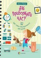 Як приборкати час? 32 ідеї тайм-менеджменту для дітей.