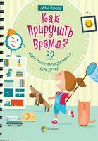 Как приручить время? 32 идеи тайм-менеджмента для детей