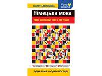 100 тем. Німецька мова
