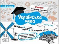 Стікербук. Українська мова. 1-4 класи
