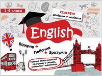 Стікербук. Англійська мова. 1-4 класи