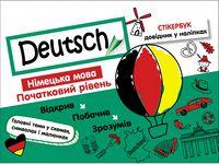 Стікербук. Німецька мова. Початковий рівень