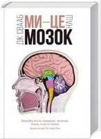 Ми - це наш мозок