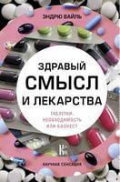 Здравый смысл и лекарства. Таблетки. Необходимость или бизнес?