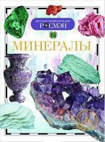 Минералы. Детская энциклопедия РОСМЭН