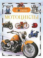 Мотоциклы. Детская энциклопедия РОСМЭН