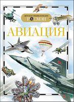 Авиация. Детская энциклопедия РОСМЭН