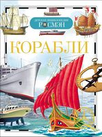 Корабли. Детская энциклопедия РОСМЭН