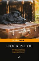 Путешествие хорошего пса