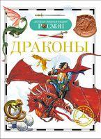 Драконы. Детская энциклопедия РОСМЭН