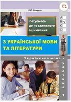 Готуємось до ЗНО! Частина 1 – Укр. мова (збірник 6000 тестових завдань з ключами)