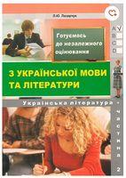 Готуємось до ЗНО! Частина 2 – Укр. літ-ра (збірник 6000 тестових завдань з ключами)
