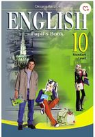 Підручник English  - 10 для 10-го класу