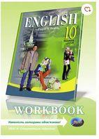 Робочий зошит до підручника  English –10