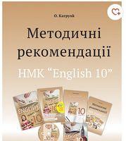 """NEW! Методичні рекомендації до НМК """"English - 10"""" нова програма"""