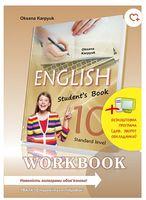 """NEW! Робочий зошит до підручника  """"English –10"""" нова програма"""