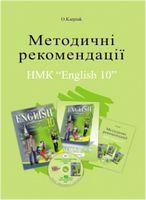 """Методичні рекомендації до НМК """"English - 10"""""""