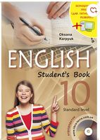 NEW! Підручник English  - 10 для 10-го класу нова програма