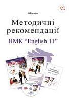 Методичні рекомендації до НМК English - 11