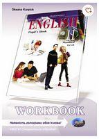 Робочий зошит до підручника  English –11