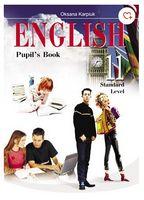 Підручник English  - 11 для 11-го класу