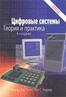 Цифрові системи. Теорія і практика. 8-е видання