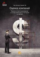 Оценка компаний. Анализ и прогнозирование с использованием отчетности по МСФО