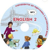 Аудіокомпонент до НМК English  - 2