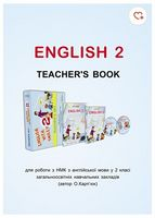 Книга для вчителя до НМК English  - 2
