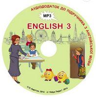 Аудіокомпонент до НМК English  - 3