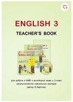 Книга для вчителя до НМК English  - 3