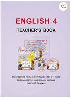 Книга для вчителя до НМК English  - 4