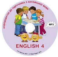 Аудіокомпонент до НМК English  - 4