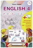 Англійська мова: підручник для 4 класу загальноосвітніх навчальних закладів. Карп'юк О. Д.