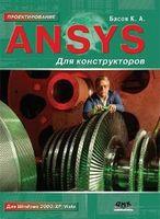 ANSYS для конструкторів