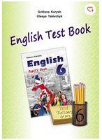 Збірник тестів для 6-го кл. English Test Book