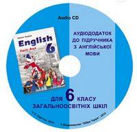 Аудіокомпонент до НМК English  - 6