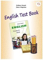 Збірник тестів для 7-го кл. English Test Book