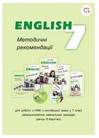Метод. рекомендації до НМК English  - 7