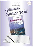 Зошит з граматики до НМК English - 8
