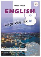 Робочий зошит Workbook 8 до підручника Англійська мова для 8 класу. Нова програма 2016. Либра Терра