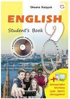 Англійська мова. Підручник для 9 класу. Нова програма. Карпюк О.Д. Лібра Терра